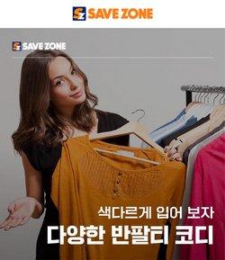 세이브존 전단지의 백화점·면세점 할인 ( 20일동안 더 유효함)