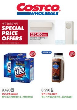 코스트코 전단지의 슈퍼마켓·편의점 할인 ( 3일동안 더 유효함)
