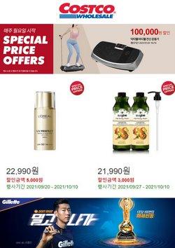 코스트코 전단지의 슈퍼마켓·편의점 할인 ( 내일 만료됨)