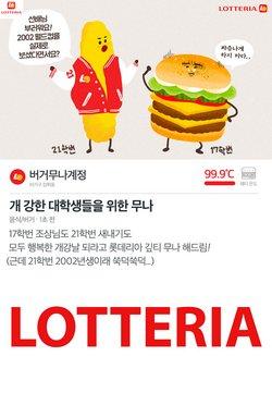 롯데리아  대전광역시 ( 만료된 ) 의 카탈로그