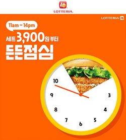 롯데리아 전단지의 맛집·카페 할인 ( 한 달 이상)