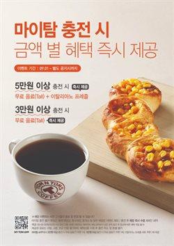 탐앤탐스 ( 29일동안 더 유효함 ) 카탈로그