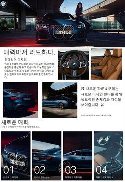 자동차·용품  BMW 의 할인 카탈로그 서울특별시 ( 한 달 이상 )