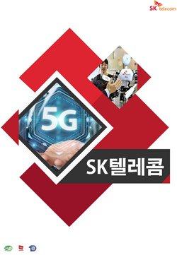SK텔레콤 ( 2 일 게시 ) 카탈로그