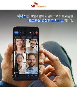 SK텔레콤 전단지의 디지털·가전 할인 ( 10일동안 더 유효함)