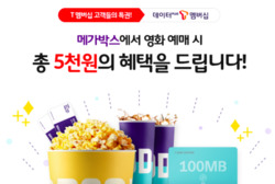 부산광역시 전단지의 SK텔레콤 할인