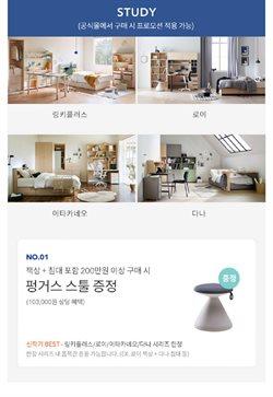 생활용품·서비스·가구  일룸 의 할인 카탈로그 서울특별시 ( 24일동안 더 유효함 )
