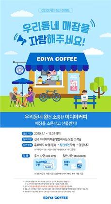 이디야  인천광역시 ( 한 달 이상 ) 의 카탈로그