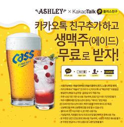 인천광역시 전단지의 애슐리 할인