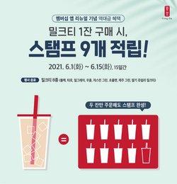 공차 전단지의 맛집·카페 할인 ( 4일동안 더 유효함)