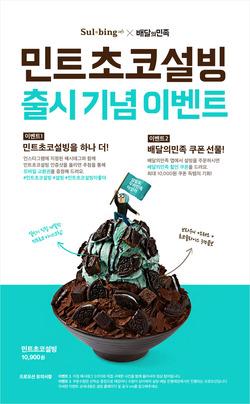 인천광역시 전단지의 설빙 할인