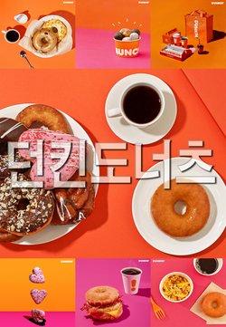 던킨도너츠  부산광역시 ( 한 달 이상 ) 의 카탈로그
