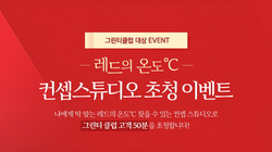 인천광역시 전단지의 이니스프리 할인