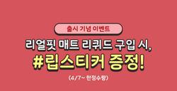 강서구 - 부산광역시 전단지의 이니스프리 할인