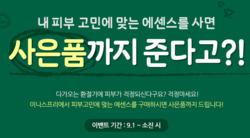 부산광역시 전단지의 이니스프리 할인