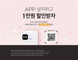 패션·신발·악세서리  ABC마트 의 할인 카탈로그 서울특별시 ( 한 달 이상 )