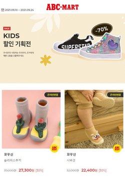 ABC마트 전단지의 패션·신발·악세서리 할인 ( 4일동안 더 유효함)