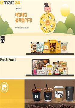 슈퍼마켓·편의점  위드미 의 할인 카탈로그 서울특별시 ( 내일 만료됨 )