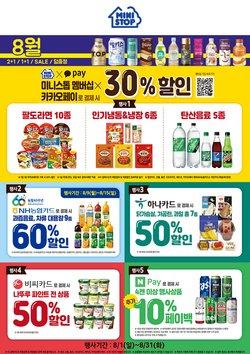 미니스톱 전단지의 슈퍼마켓·편의점 할인 ( 25일동안 더 유효함)