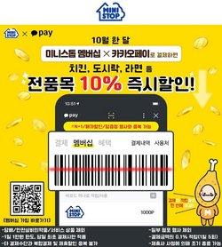 미니스톱 전단지의 슈퍼마켓·편의점 할인 ( 어제 등록됨)