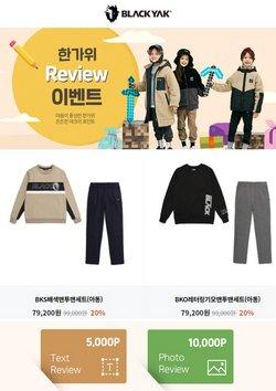 블랙야크 전단지의 패션·신발·악세서리 할인 ( 2일동안 더 유효함)