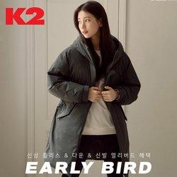 K2 전단지의 스포츠·레저 할인 ( 20일동안 더 유효함)