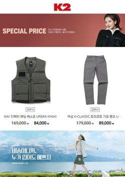 K2 전단지의 스포츠·레저 할인 ( 3일동안 더 유효함)