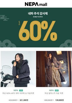 네파 전단지의 패션·신발·악세서리 할인 ( 내일 만료됨)