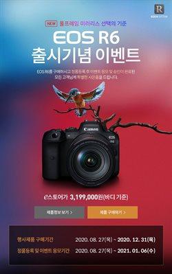 디지털·가전  캐논 의 할인 카탈로그 서울특별시 ( 27일동안 더 유효함 )