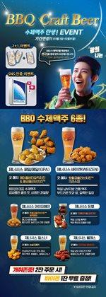 BBQ ( 만료된 ) 카탈로그