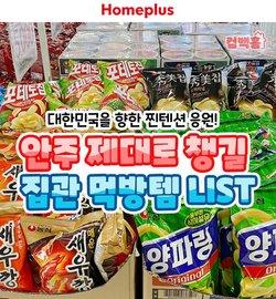 365플러스 전단지의 슈퍼마켓·편의점 할인 ( 내일 만료됨)