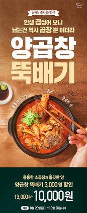 본죽 전단지의 맛집·카페 할인 ( 30일동안 더 유효함)