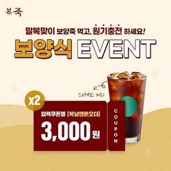 본죽 전단지의 맛집·카페 할인 ( 17일동안 더 유효함)