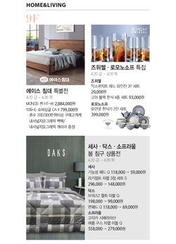 대전광역시 전단지의 갤러리아 타임월드 할인