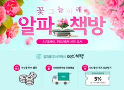 부산광역시 전단지의 알파 할인