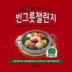 고봉민김밥 ( 만료된 ) 카탈로그