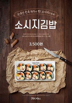 맛집·카페 고봉민김밥 ( 3일동안 더 유효함 )의 할인 카탈로그