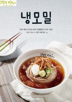 고봉민김밥 전단지의 고봉민김밥 할인 ( 만료된)