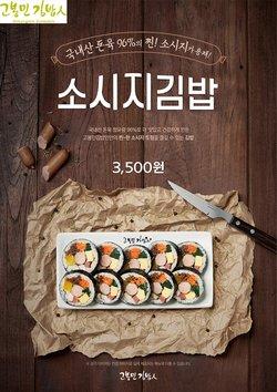 고봉민김밥 전단지의 고봉민김밥 할인 ( 17일동안 더 유효함)
