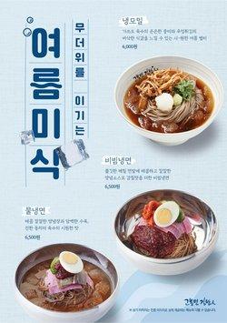 고봉민김밥 전단지의 맛집·카페 할인 ( 어제 등록됨)