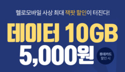 서울특별시 전단지의 헬로모바일 할인