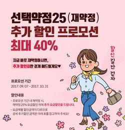 부산광역시 전단지의 헬로모바일 할인