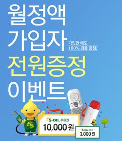 대전광역시 전단지의 헬로모바일 할인