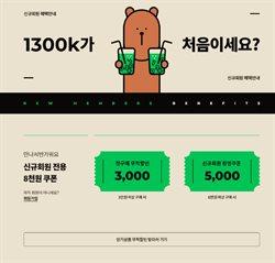 1300K ( 만료된 ) 카탈로그