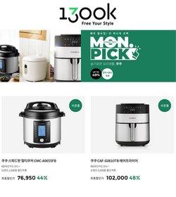 1300K 전단지의 생활용품·서비스·가구 할인 ( 내일 만료됨)