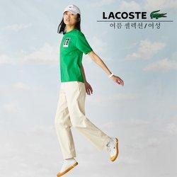 라코스테 전단지의 패션·신발·악세서리 할인 ( 4일동안 더 유효함)