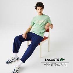 라코스테 전단지의 패션·신발·악세서리 할인 ( 10일동안 더 유효함)