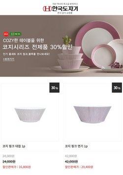 한국도자기 전단지의 한국도자기 할인 ( 어제 등록됨)