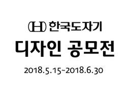 청주시 전단지의 한국도자기 할인