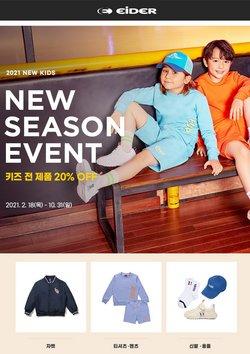 아이더 전단지의 패션·신발·악세서리 할인 ( 16일동안 더 유효함)